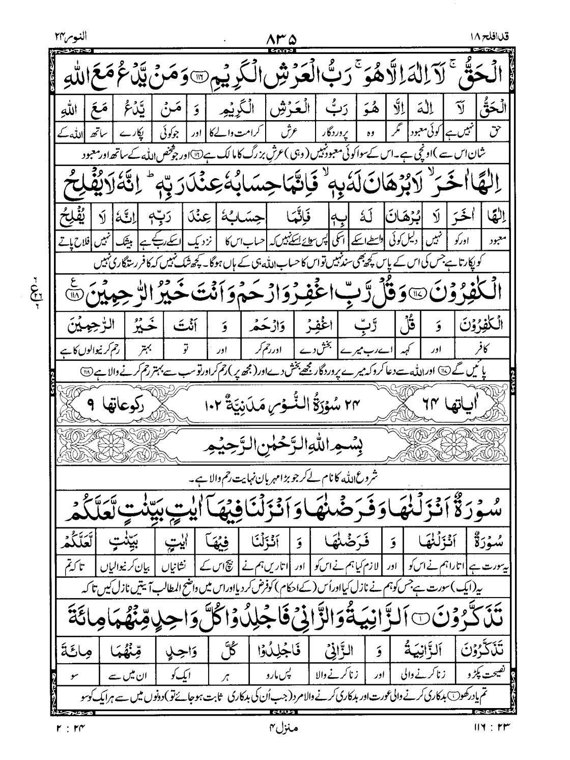 Quran Surah 24 النور An Nur Urdu Translation Tarjuma Word To Word لفظی معنی Pdf By Daaiyat Ul Islam Issuu