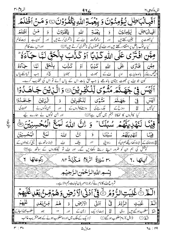 Quran Surah 30 ﴾الروم﴿ Ar-Rum Urdu Translation (Tarjuma