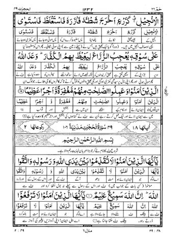 All Surahs Of The Quran To Pdf