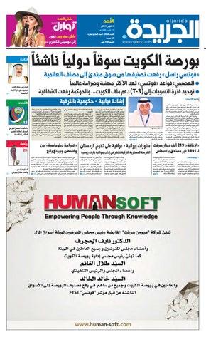 f8287cbac عدد الجريدة 01 أكتوبر 2017 by Aljarida Newspaper - issuu