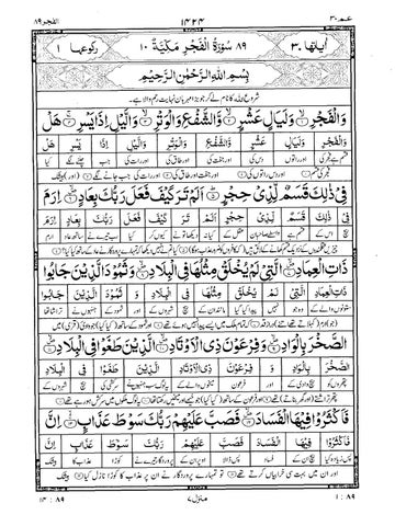 Complete Quran In Urdu Translation Pdf