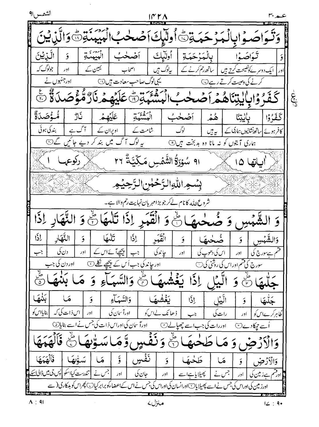 Quran Surah 91 الشمس Ash Shams Urdu Translation Tarjuma Word To Word لفظی معنی Pdf By Daaiyat Ul Islam Issuu