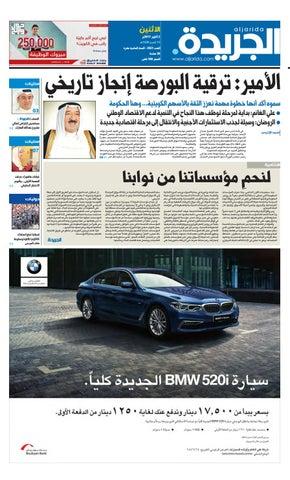 89a27ca13 عدد الجريدة الثلاثاء 25 أكتوبر 2017 by Aljarida Newspaper - issuu