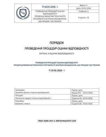 П 11 01 2016 Порядок оцінки відповідності (тр SPED) by vsushchenko ... 0b193b0c02139