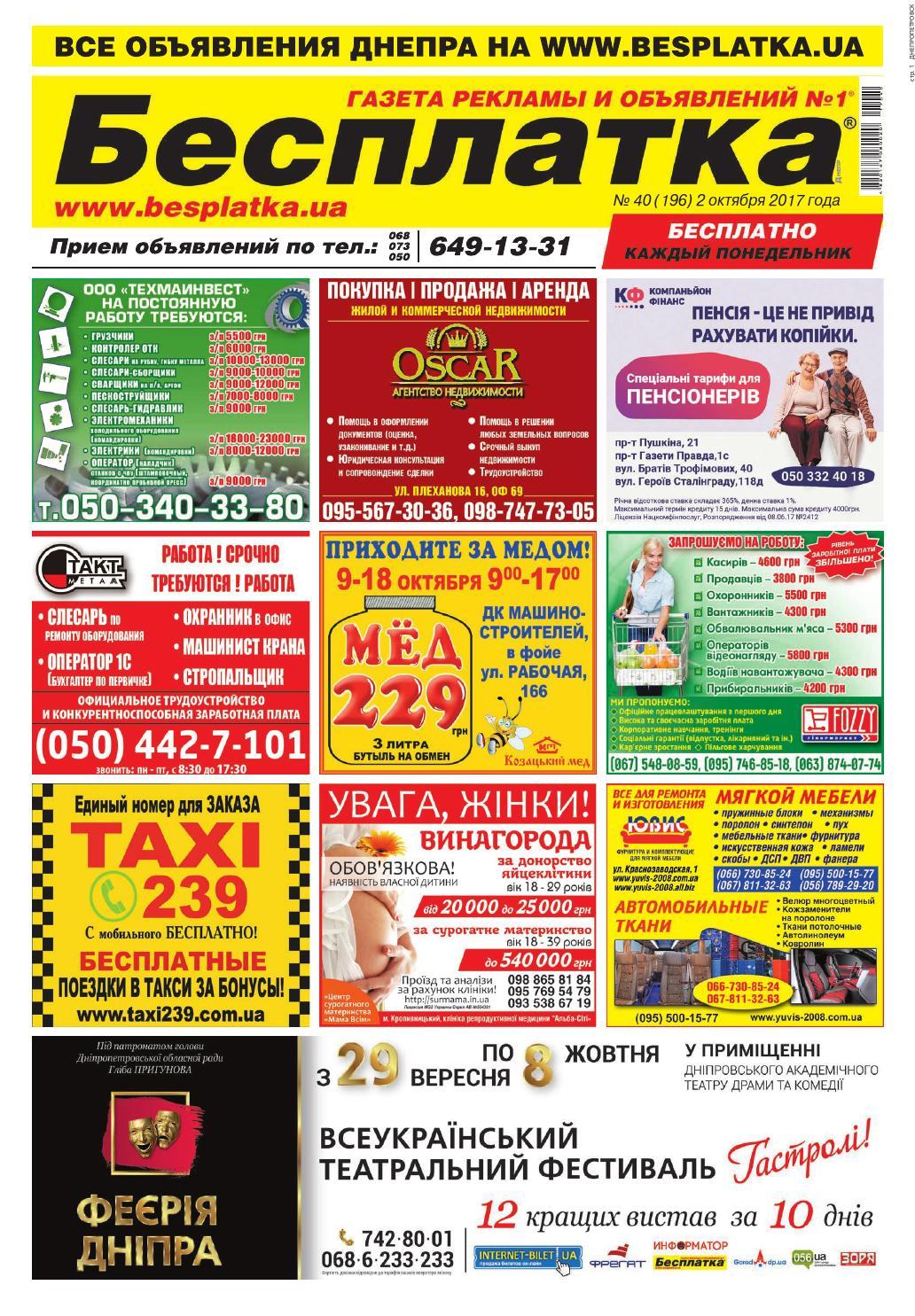 Besplatka  40 Днепр by besplatka ukraine - issuu c5be5d762f387