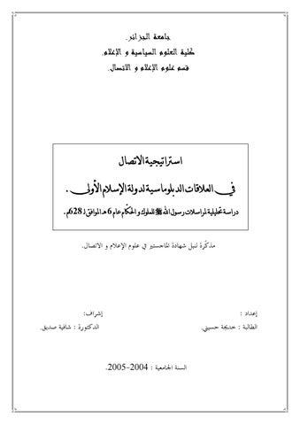 4869445faf222 استراتيجية الاتصال في العلاقات الدبلوماسية لدولة الإسلام الأولى by ...