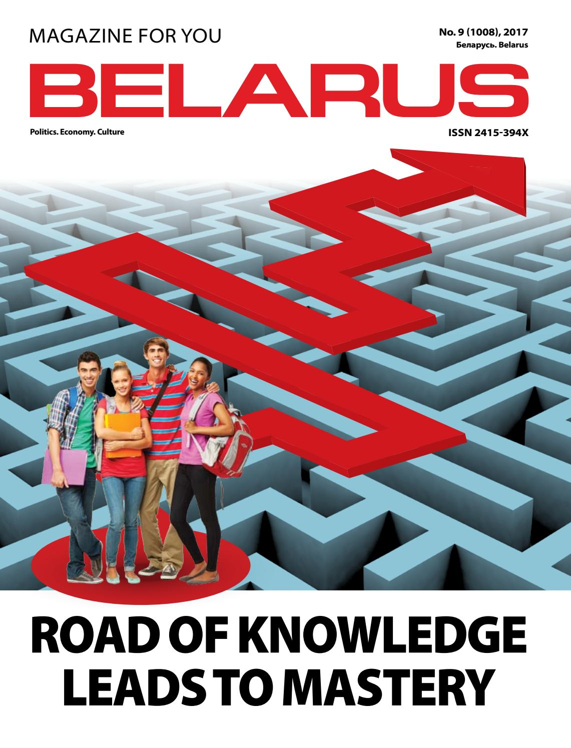 Belarusian Agricultural Academy: history, faculties and specialties, passing grade