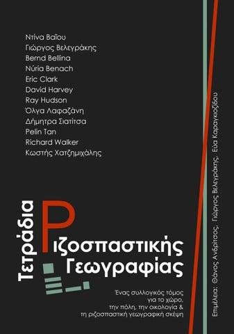 f03756b4235c Τετράδια Ριζοσπαστικής Γεωγραφίας by geographies magazine - issuu