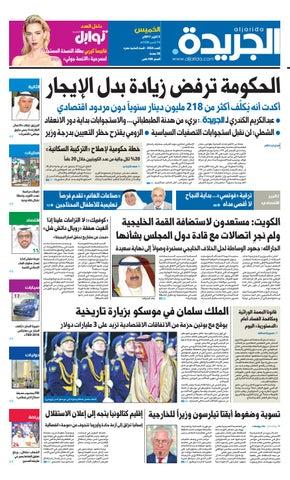 d0758d269 عدد الجريدة الخميس 05 أكتوبر 2017 by Aljarida Newspaper - issuu