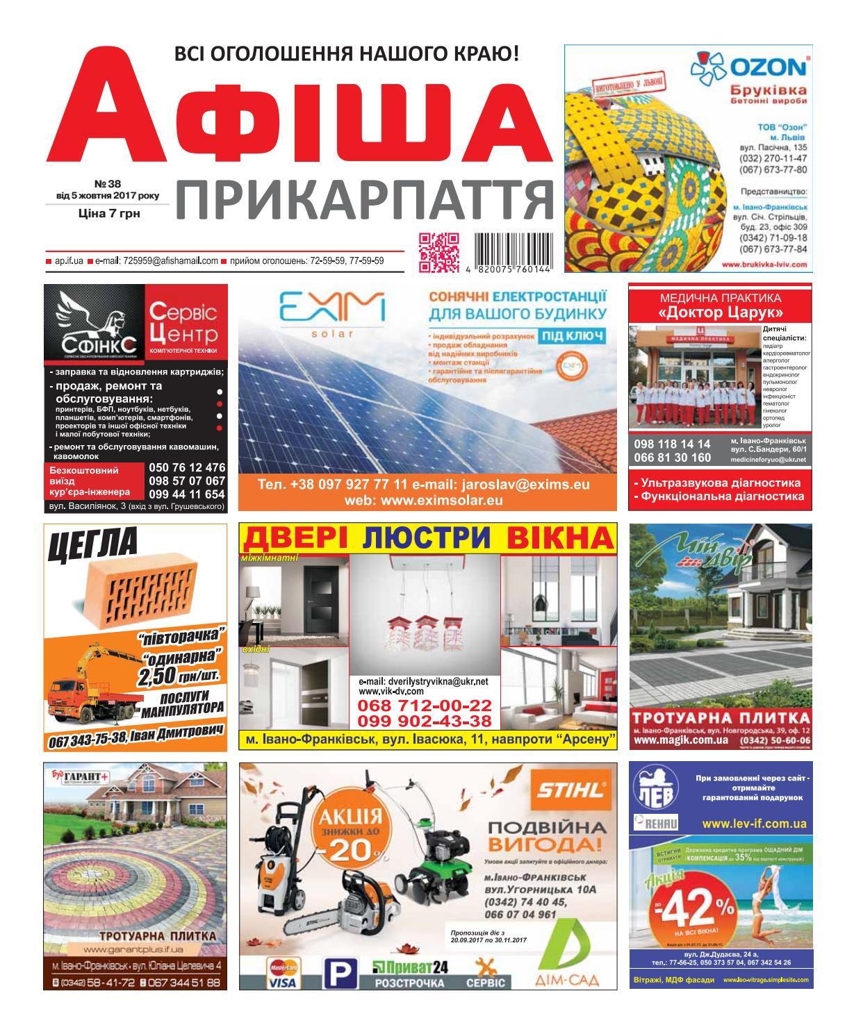 Афіша Прикарпаття 38 by Olya Olya - issuu 0bd23d6c5635c