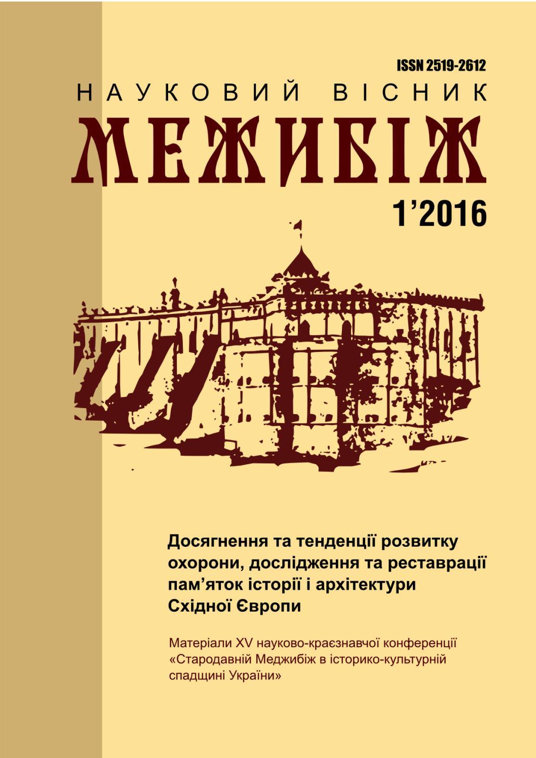 Науковий вісник Mежибіж 1`2016 by kminfo - issuu c894a5d981d77