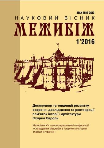 Науковий вісник Mежибіж 1`2016 by kminfo - issuu 5ca8e8d371eef