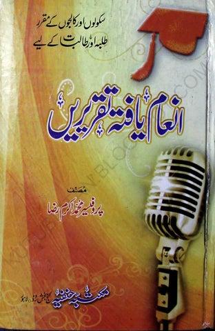 Book Behtareen Inami Taqreerain