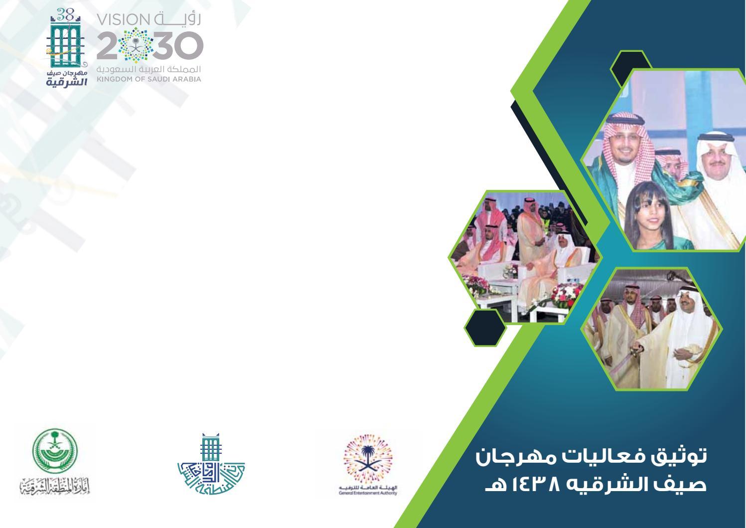 f18327cc8 فعاليات مهرجان صيف الشرقيه 201701 by Ahmed Elgendy - issuu