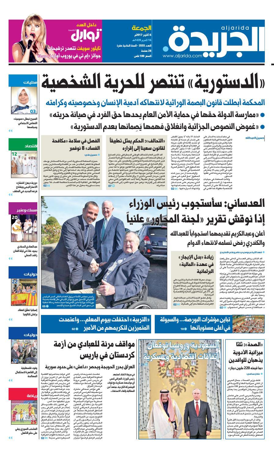 accb23169 عدد الجريدة الجمعة 06 أكتوبر 2017 by Aljarida Newspaper - issuu