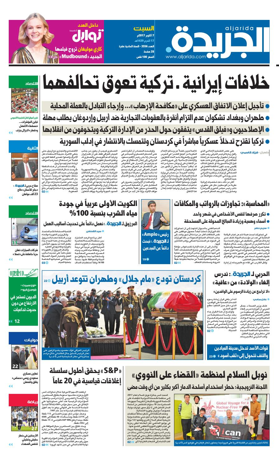 be35f94602864 عدد الجريدة ليوم 7 أكتوبر 2017 by Aljarida Newspaper - issuu