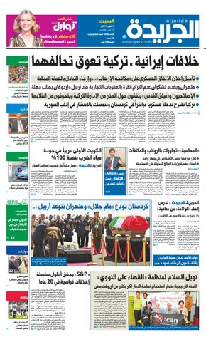 f8bbbf740 عدد الجريدة ليوم 7 أكتوبر 2017 by Aljarida Newspaper - issuu