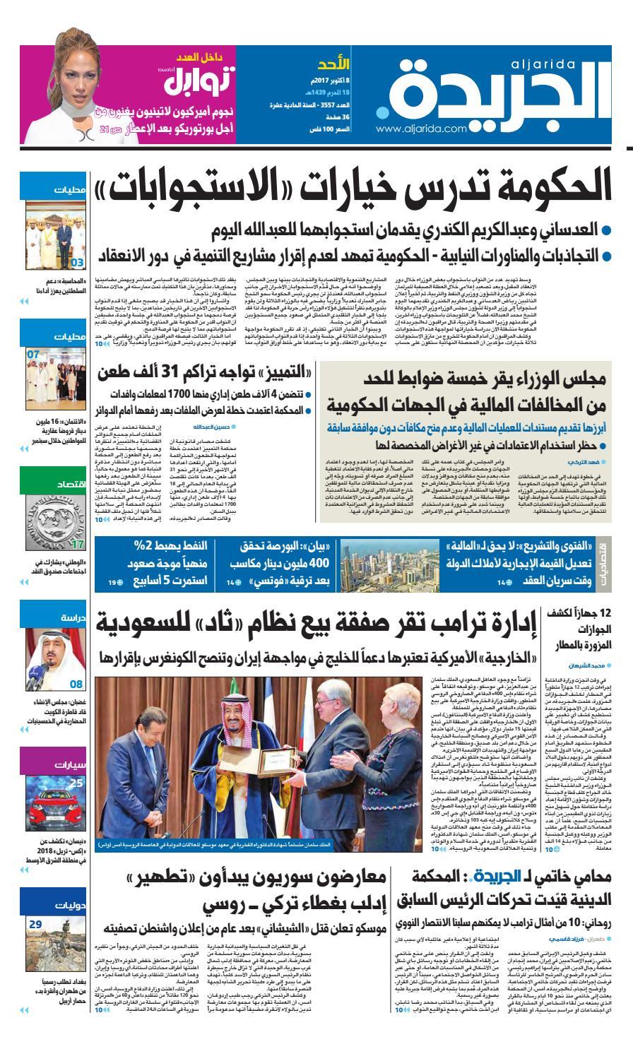 693612593 عدد الجريدة الأحد 08 أكتوبر 2017 by Aljarida Newspaper - issuu