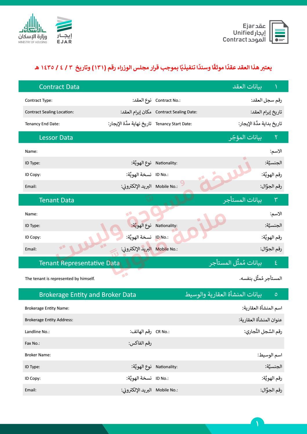 نسخة عقد الايجار الموحد عقد ايجار وزارة الاسكان By Fayez Alfarhan Alanazi Issuu