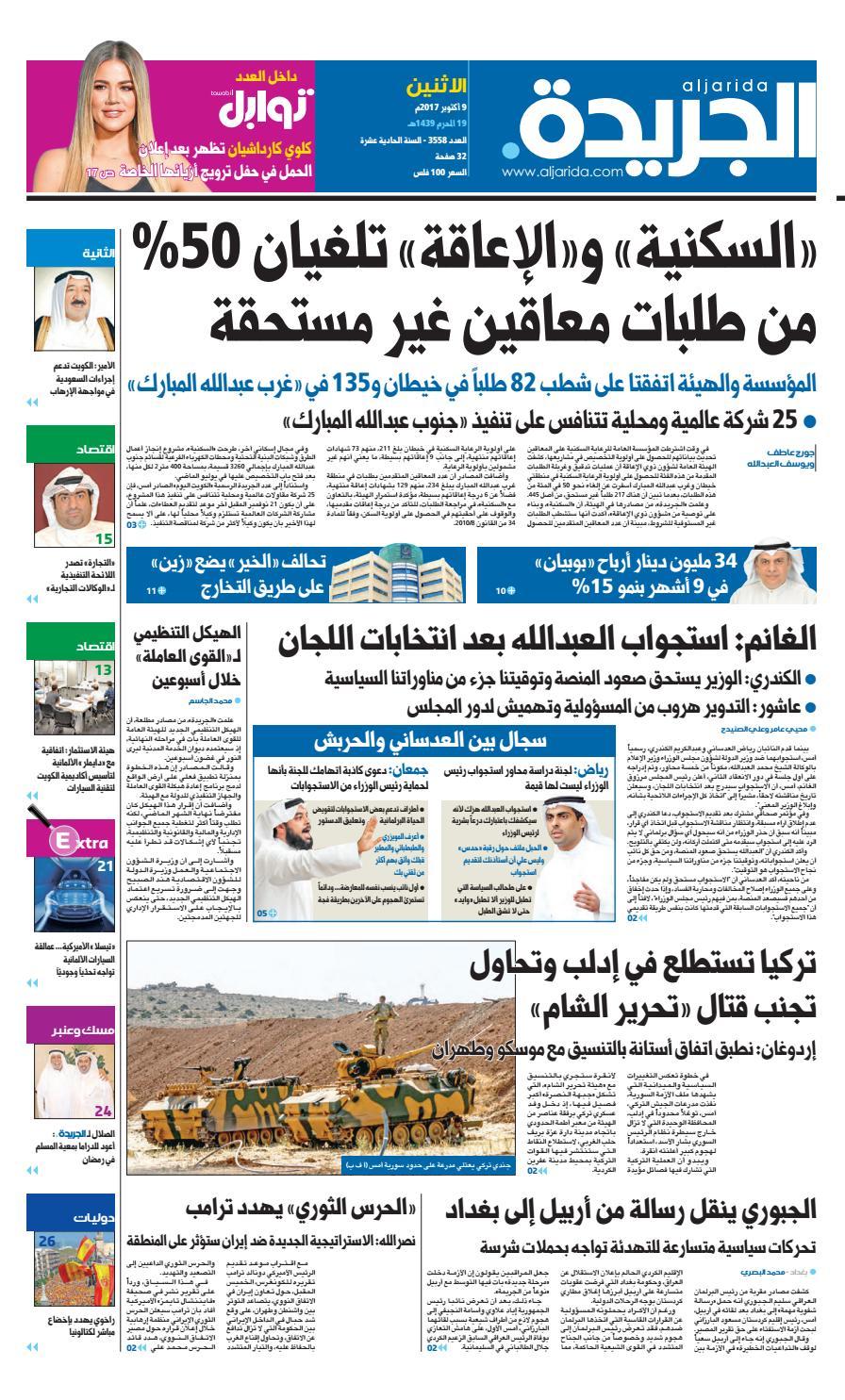 c3b1d4c81 عدد الجريدة الأثنين 9 أكتوبر 2017 by Aljarida Newspaper - issuu