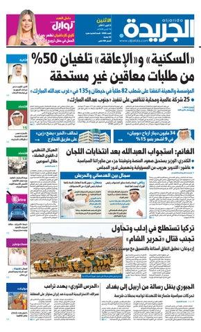 66823bbc1262c عدد الجريدة الأثنين 9 أكتوبر 2017 by Aljarida Newspaper - issuu