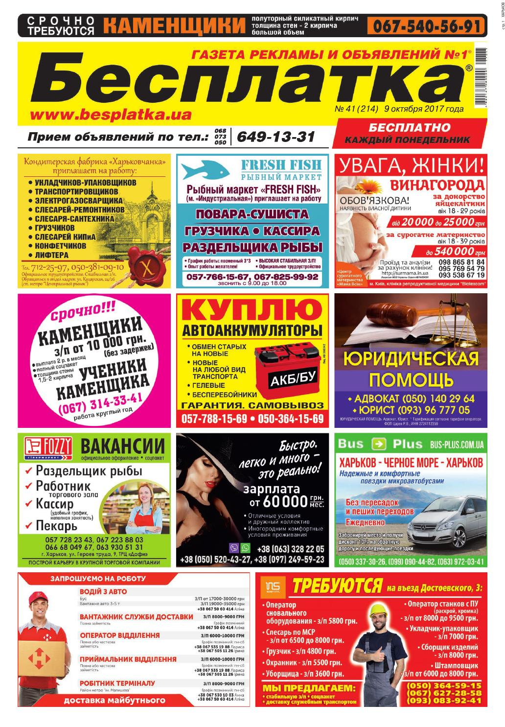 Besplatka  41 Харьков by besplatka ukraine - issuu 493bc184055