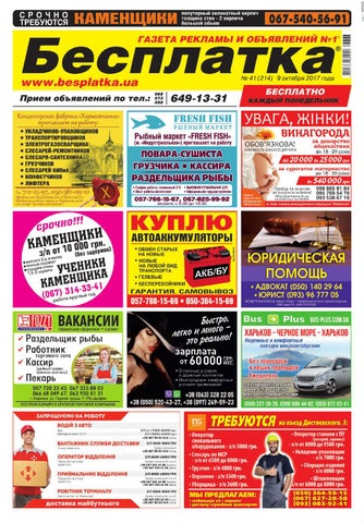35e8f81a3714 Besplatka  41 Харьков by besplatka ukraine - issuu