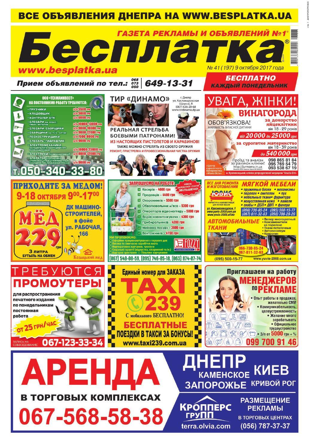 1e4b0e6ecd3c Besplatka  41 Днепр by besplatka ukraine - issuu