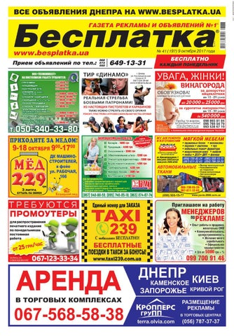 Besplatka  41 Днепр by besplatka ukraine - issuu 66b1ff41bb4