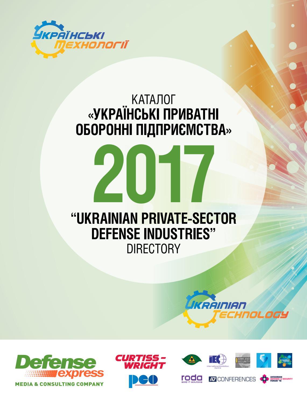 каталог українські приватні оборонні підприємства 2017 By