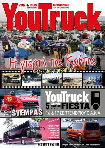 YouTruck 08-09/2017