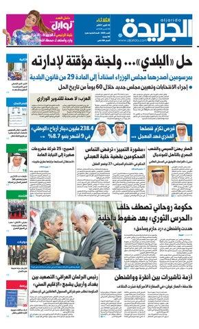 9c979c3999b77 عدد الجريدة الثلاثاء 10 أكتوبر 2017 by Aljarida Newspaper - issuu