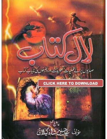 Urdu Islamic Novels Pdf