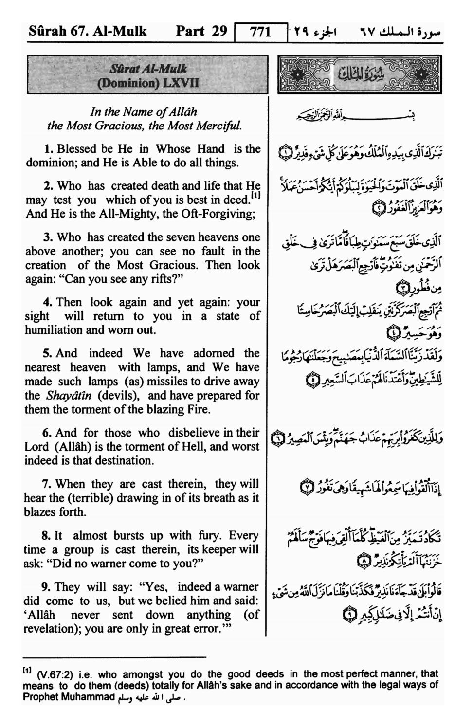 Pdf Quran English Translation Surah 67 الملك Al Mulk With