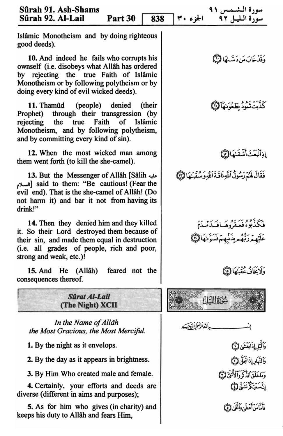 Pdf Quran English Translation Surah 92 الليل Al Lail With Arabic Text By Daaiyat Ul Islam Issuu