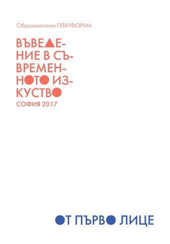 Bulgarian Realists Getting To Know Bulgaria Through Its Art By Ronald Young Issuu
