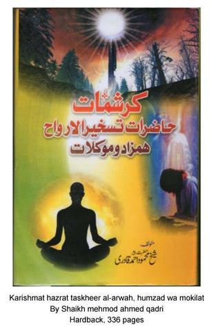 Amliyat Books Pdf