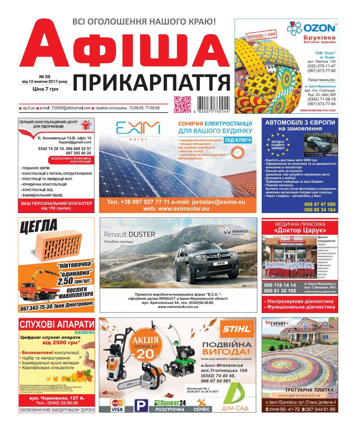 Афіша Прикарпаття 39 by Olya Olya - issuu 575dff524f6ee