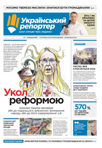 Газета Український репортер by ukrreporter - issuu 0fcfd6e71463c