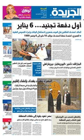 5693944ec عدد الجريدة الجمعة 13 أكتوبر 2017 by Aljarida Newspaper - issuu