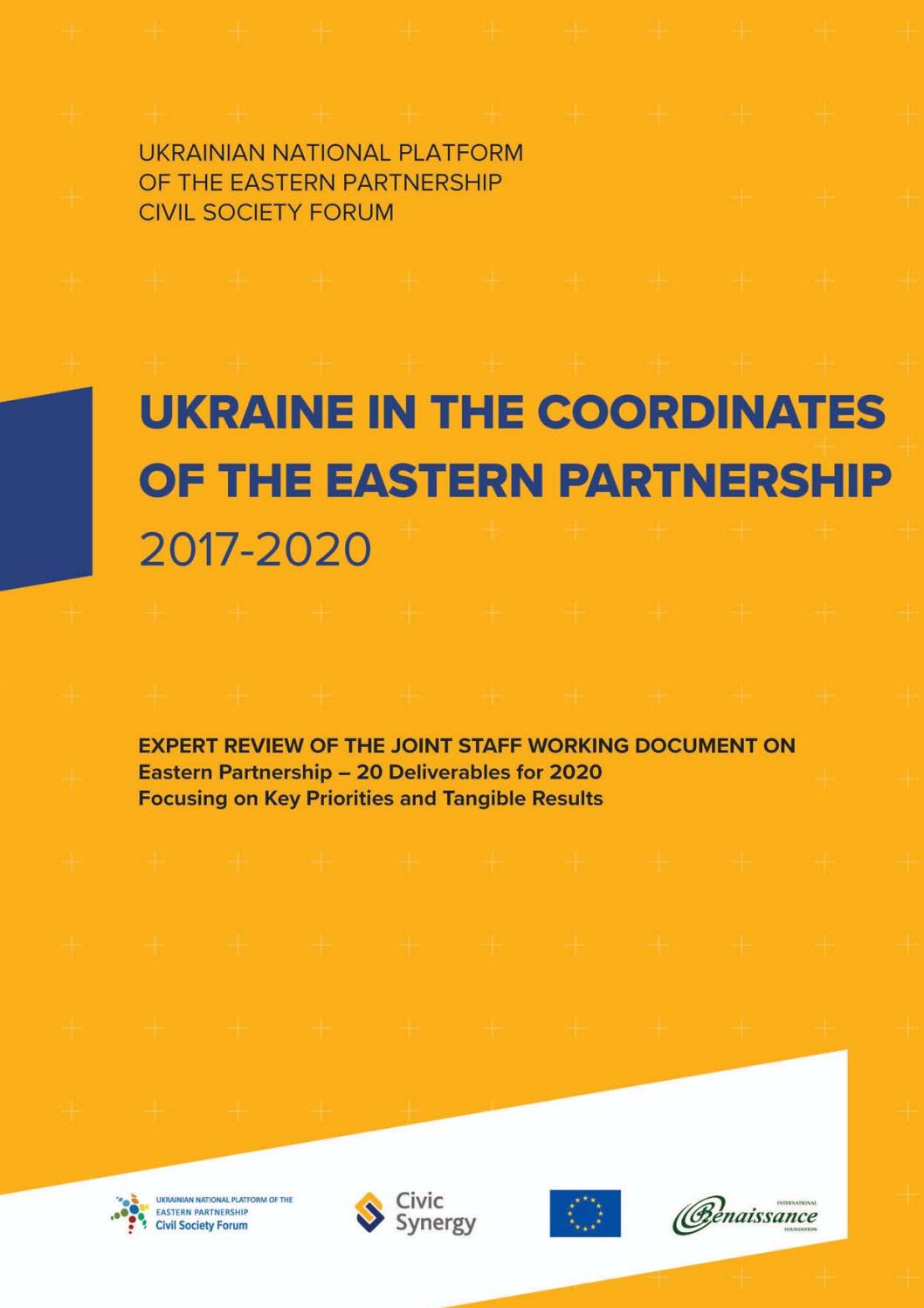 Ukraine in the Coordinates of the Eastern Partnership 2017