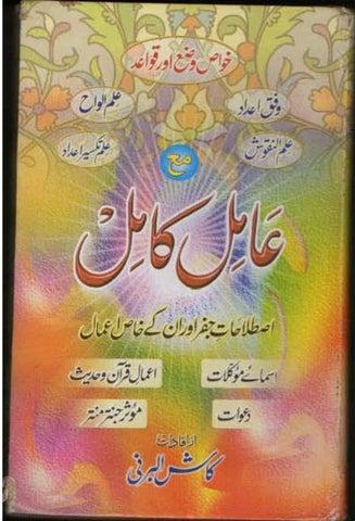koka pind book in urdu pdf download