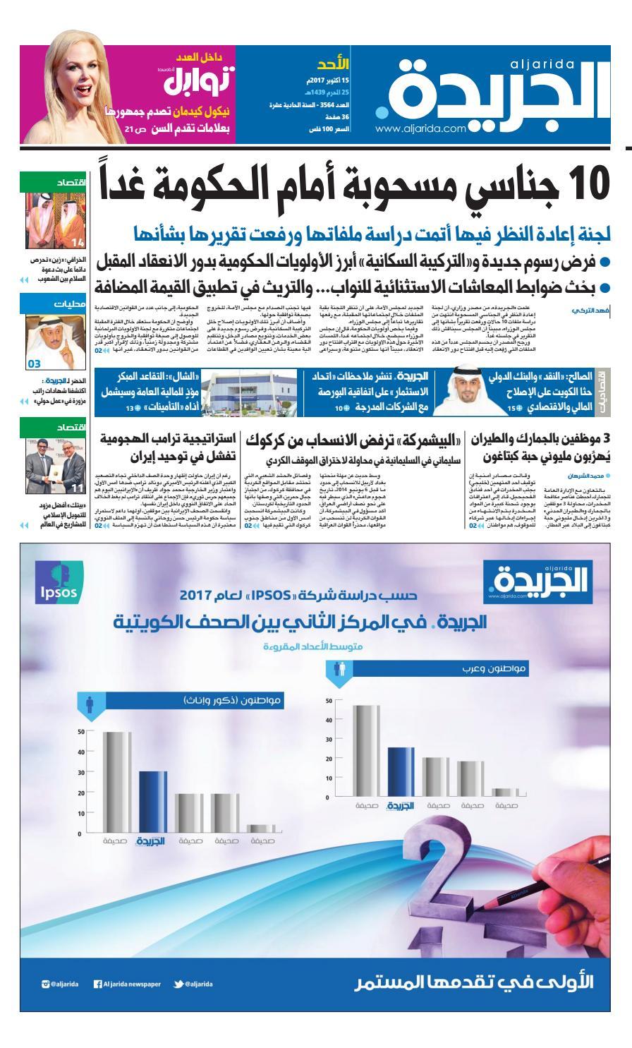 17ad9f1af9072 عدد الجريدة الأحد 15 أكتوبر 2017 by Aljarida Newspaper - issuu