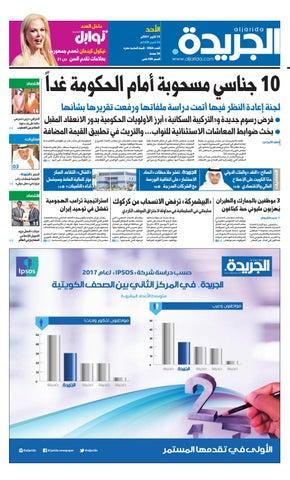 bc7ab00d2 عدد الجريدة الأحد 15 أكتوبر 2017 by Aljarida Newspaper - issuu