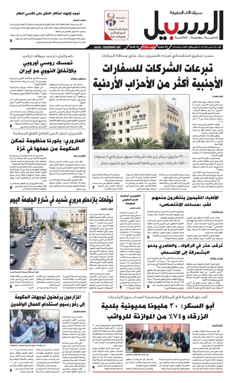 f47fc9491324f عدد الأحد 15 تشرين أول 2017 by Assabeel Newspaper - issuu