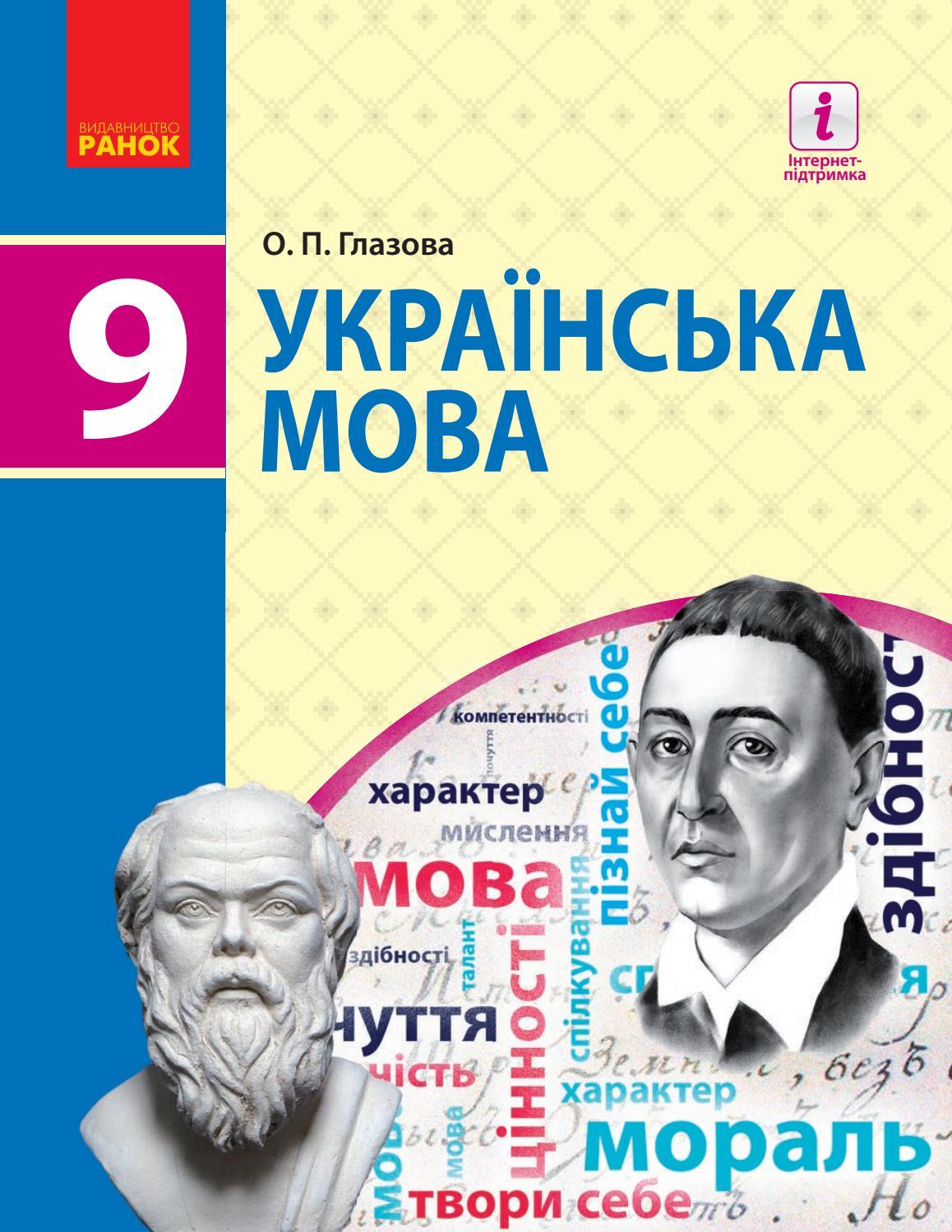 X укр мова глазова by Ruban Alla - issuu 9a9a620991a09