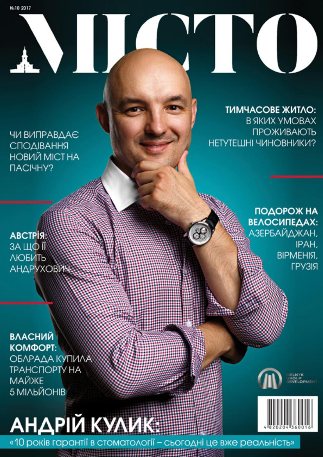 Журнал МІСТО №10 by Юлія - issuu eeb574b0a5759