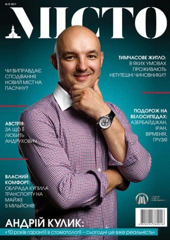 Журнал МІСТО №10 by Юлія - issuu 2ef1f6d9ba5f8