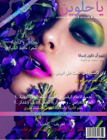 d4a0d2c53 October Ya7elween SPECIAL ISSUE by Welcome to Ya 7elween! - issuu