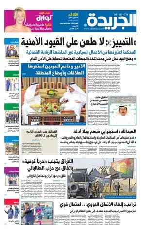 e01ecfe26250d عدد الجريدة الخميس 19 أكتوبر 2017 by Aljarida Newspaper - issuu